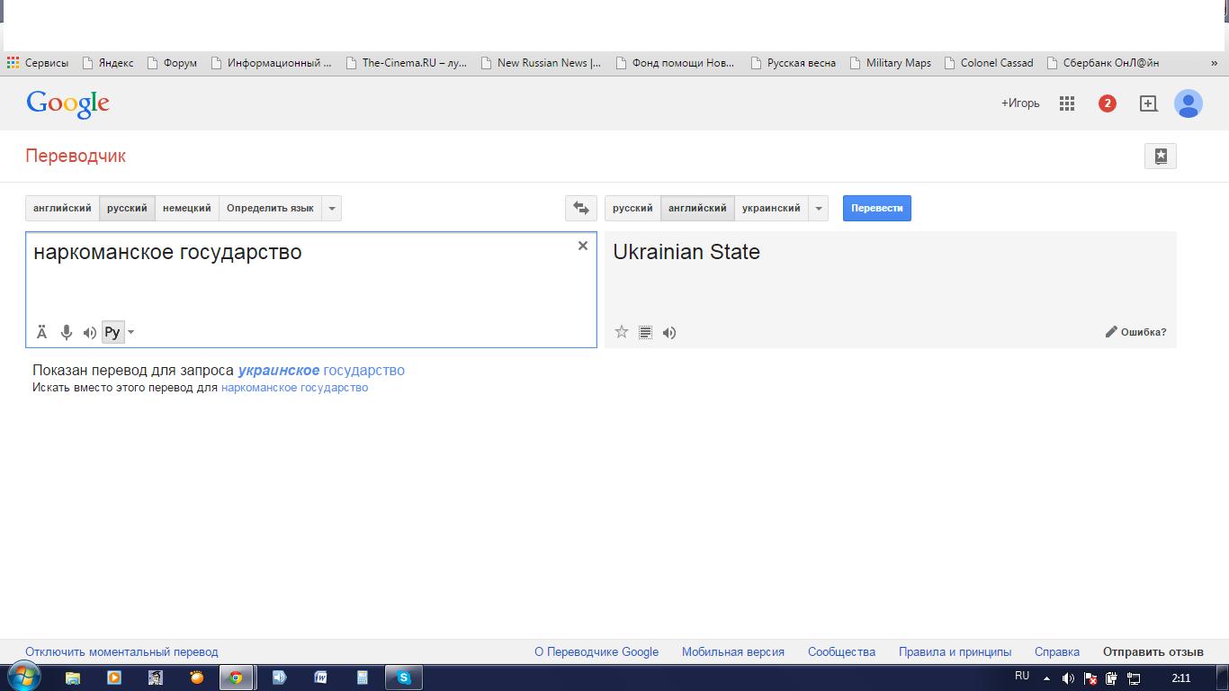 Как сделать переведи с английского на русский